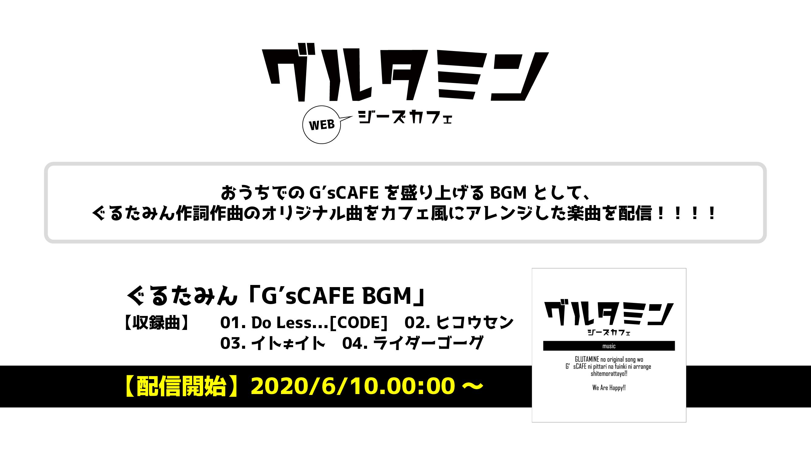 ぐるたみん[WEB]G'sCAFE