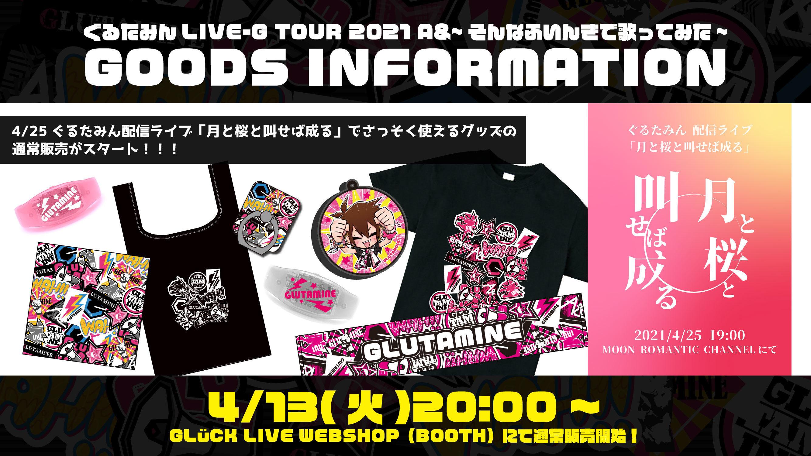 LIVE-G TOUR 2021グッズ通常販売